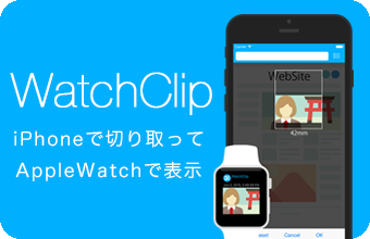 WatchClip