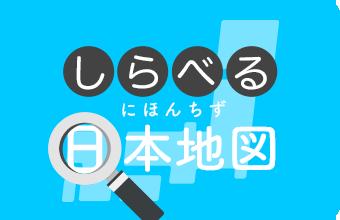 しらべる日本地図